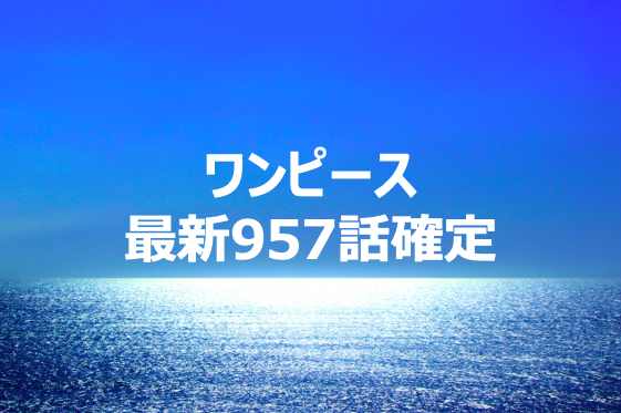 ワンピース957話ネタバレ確定!四皇と白ひげ・ロジャーの懸賞金