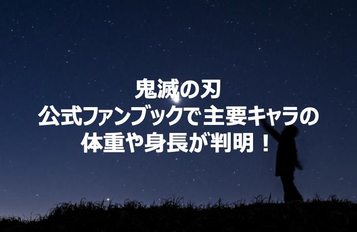 身長 冨岡 義勇
