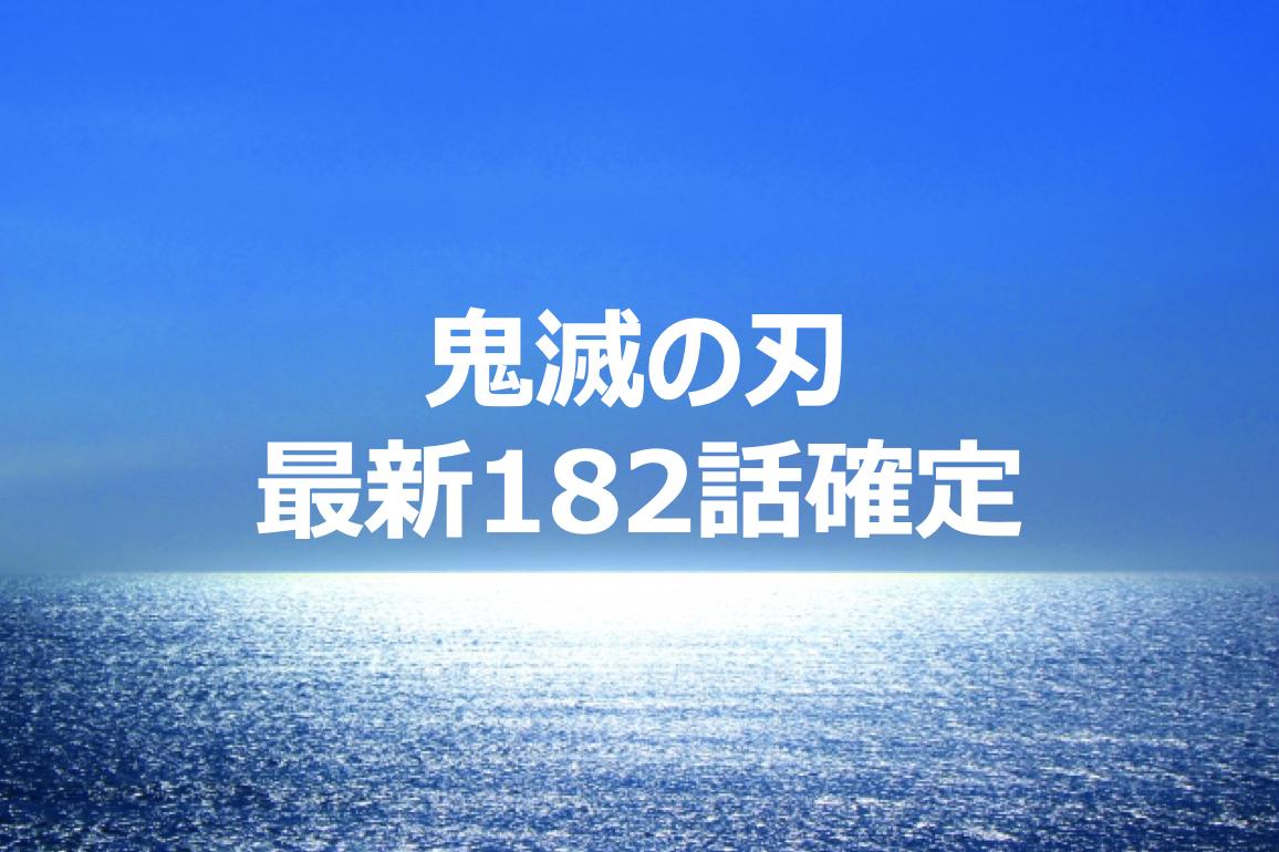 鬼滅の刃 182話 ジャンプ速報