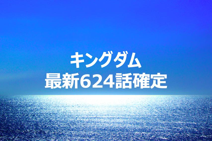 624 キングダム ネタバレ