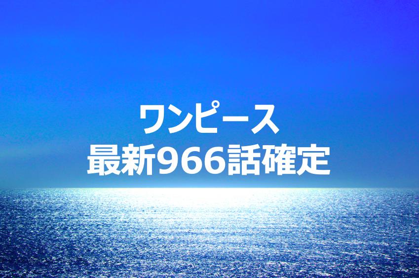 966 ワンピース