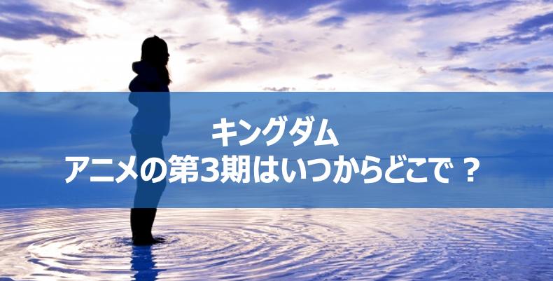 放送 再 キングダム 2020 アニメ