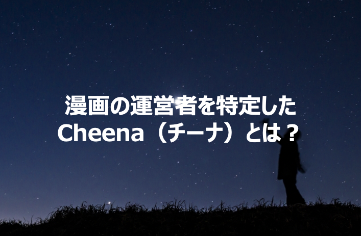 星野路実を特定した天才ホワイトハッカーCheena(チーナ)とは?