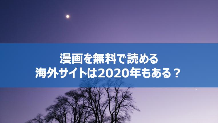 漫画を無料で読むのに海外サイトは日本語で安全に2020年も読めるか