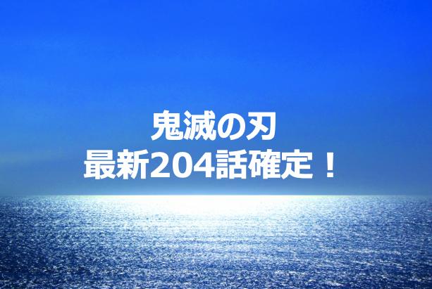 鬼滅の刃204話ネタバレ